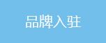 中国智能机器人网品牌入驻