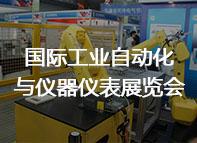 2017第十六届中国(杭州)国际工业自动化与仪器仪表展览会