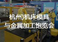 2017第十六届我国(杭州)机床模具与金属加工饱览会