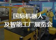 2017中国(杭州)国际机器人及智能工厂展览会