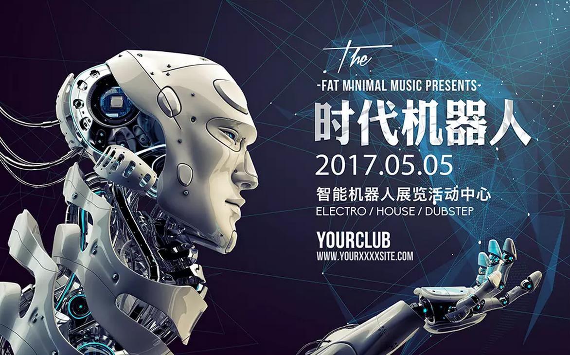 中国智能机器人网展览会
