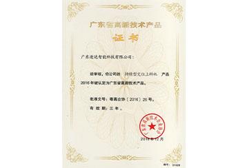 热烈祝贺途达机器人评选成广东省高新技术产品