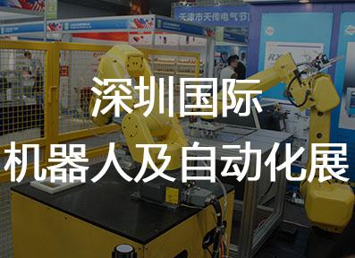 2017第18届深圳国际机器人及自动化展