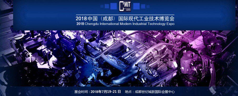 2018中国(成都)国际现代工业技术博览会昨日开幕