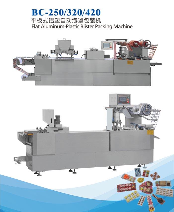 平板式铝塑自动泡罩包装机(BC-250/320/420)