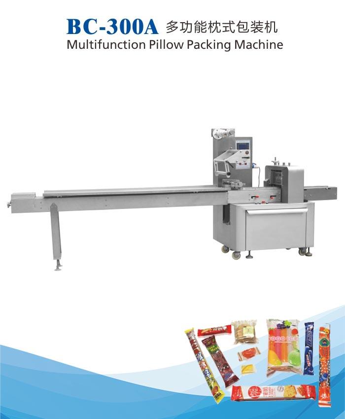 多功能枕式包装机(BC-300A)