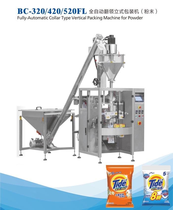 全自动翻领立式包装机(粉末)(BC-320/420/520FL)