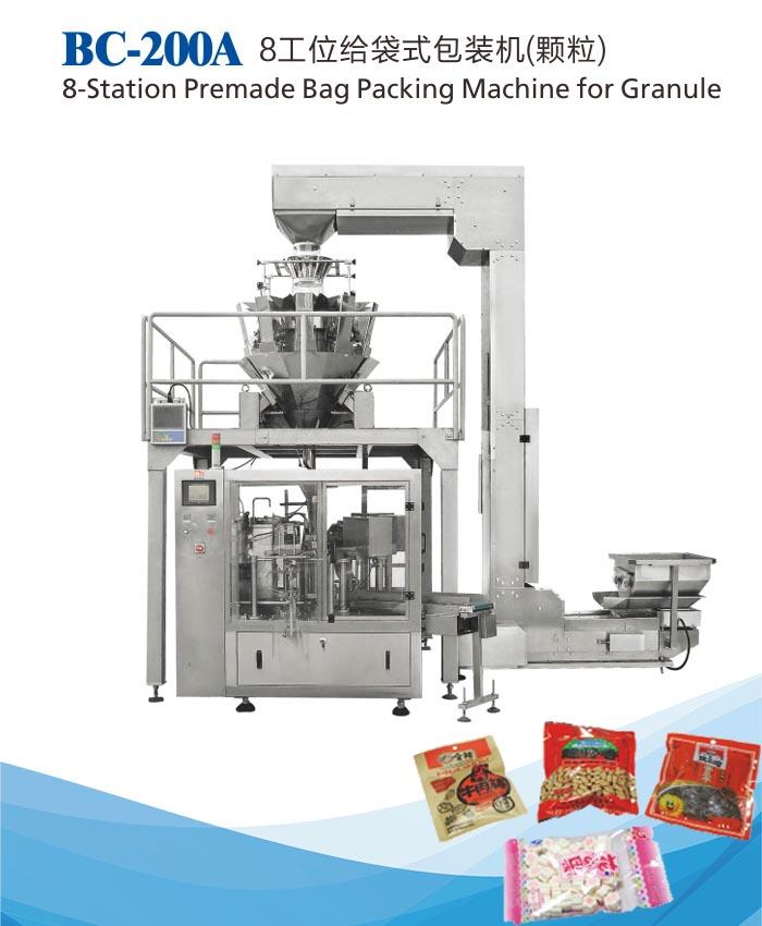 8工位给袋式包装机(颗粒)(BC-200A)