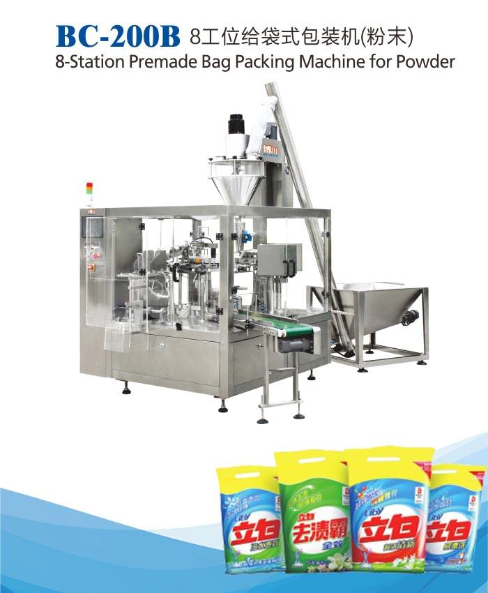 8工位给袋式包装机(粉末)(BC-200B)