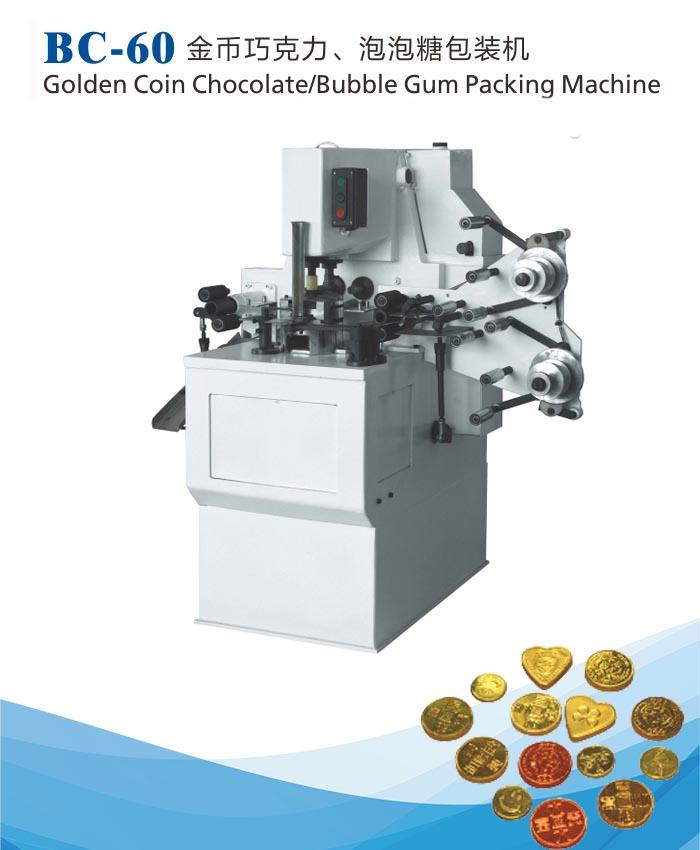 金币巧克力、泡泡糖包装机(BC-60)