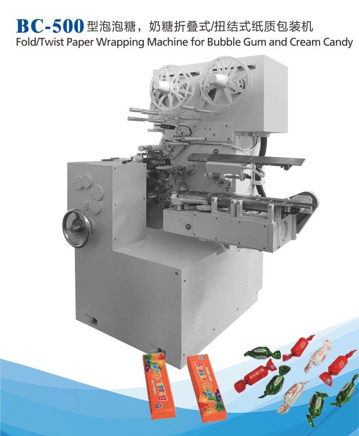 折叠式包装机|扭结式包装机(BC-500)