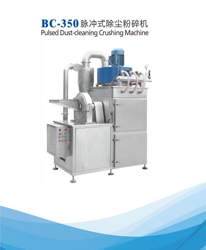 脉冲式除尘粉碎机(BC-350)