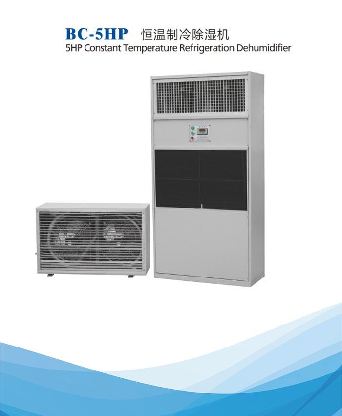 恒温制冷除湿机(BC-5HP)
