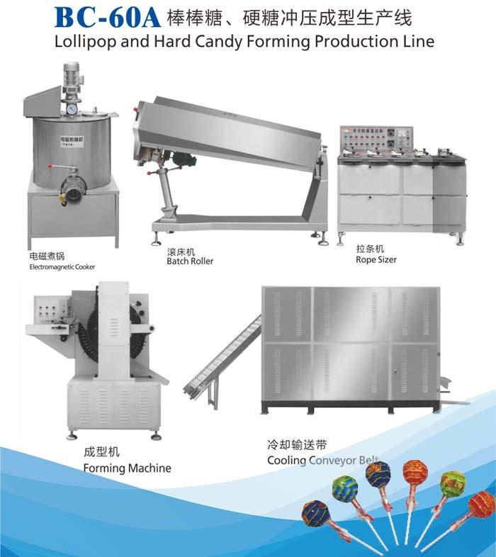 棒棒糖、硬糖冲压成型生产线(BC-60A)