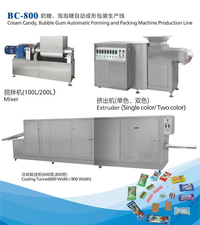 奶糖、泡泡糖自动成形包装生长线(BC-800)