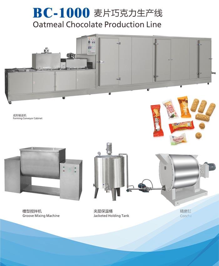 麦片巧克力生产线|燕麦巧克力生产线(BC-1000)