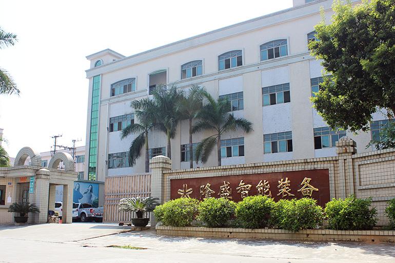 东莞市隆盛智能装备股份有限公司