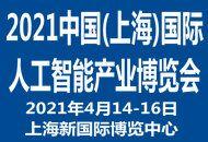 中国(上海)国际人工智能产业博览会暨人工智能技术创新与应用高峰论坛